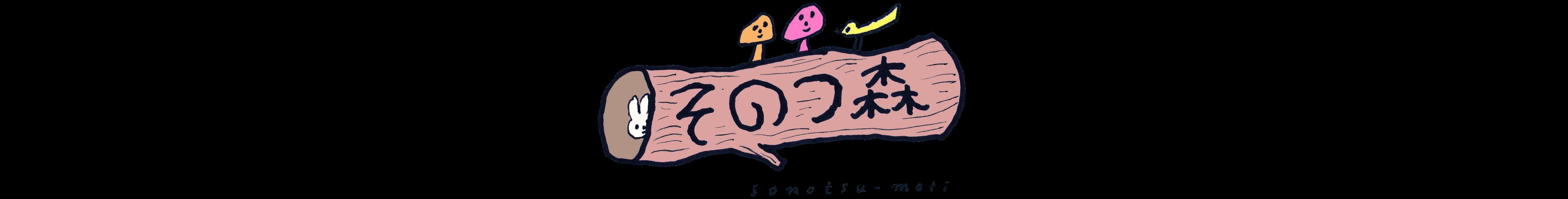 そのつ森 (特定非営利活動法人 そのつ森)
